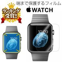 製品仕様  商品名 Apple Watch液晶保護フィルム  擦れ傷・割れ防止 衝撃吸収フィルム ラ...