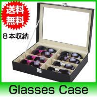 商品名:メガネケース 収納ケース 8本 サングラス収納ケース 眼鏡ケース めがね スムース調 収納 ...
