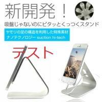 製品仕様  商品名 MURA スマホ、タブレットスタンド  Gecko stand (やもりの足をヒ...