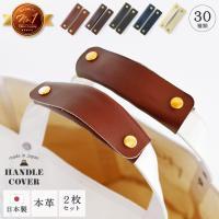 ハンドルカバー 本革 バッグ 持ち手 カバー 汚れ防止 2枚セット 日本製