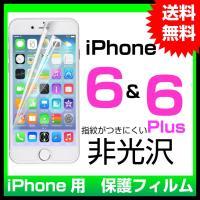 (((製品仕様)))  ・商品名  液晶保護フィルム  ・対応機種 iPhone6,iPhone6 ...