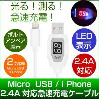 商品名  急速充電 ケーブル スマホ iphone android 急速充電ケーブル 2.4A 対応...