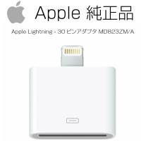 メーカー Apple(アップル) 商品名 Apple Lightning - 30ピンアダプタ MD...