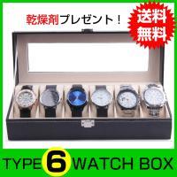 商品名:腕時計ケース 6本 送料無料 スムース調 収納 収納ケース 腕時計 ケース インテリア コレ...