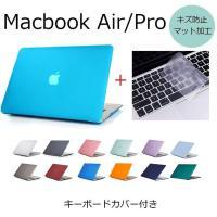 MacBook Air/Pro ケース 11/12/13インチ マットハードシェル型
