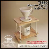 TSBBQ ドリッパースタンドウッドパーツ 【ネコポス可能】|muranokajiya