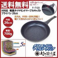 タフコ IH対応 軽量ダイヤモンドマーブルキャスト フライパン 26cm F-7122|muranokajiya