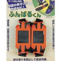 キンボシ すべり防止用具「ふんばるくん」|muranokajiya|02