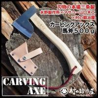 【ここがポイント!】  キャンプ時の薪割り、焚付づくりに最適なカービングアックス。 伝統工芸士水野勲...