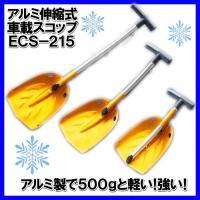 アルミ製伸縮式車載スコップ ECS-215|muranokajiya