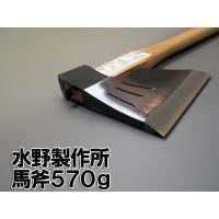 【ここがポイント!】  伝統手法で作られた全鋼の斧。 喰い込みを良くするために刃を薄くそぎ落としてい...