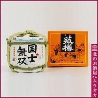 国士無双 純米酒 ミニ菰樽 300ml(こくしむそう じゅんまいしゅ みにこもだる)  商品について...