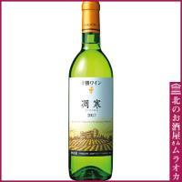 十勝ワイン セイオロサム 白(とかちわいん せいおろさむ しろ)  商品について ---------...