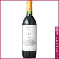 十勝ワイン 清見(とかちわいん きよみ)  商品について ---------------------...