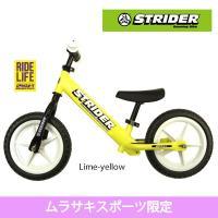 【STRIDER】ストライダーから【ムラサキ限定モデル】が登場! ペダル無し二輪車ストライダーは足で...