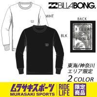 【BILLABONG】ビラボンのメンズ長袖Tシャツ。 ムラサキスポーツ東海エリア限定のTシャツが 数...