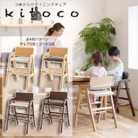 Kitocoキトコ 〜3歳からのダイニングチェア〜大人まで キトコ キッズダイニングチェア 自分でし...