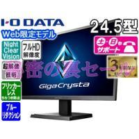 【nightsale】 I・O DATA/アイ・オー・データ  【限定特価】【Web限定モデル】24.5型ゲーミング液晶ディスプレイ GigaCrysta EX-LDGC251TB