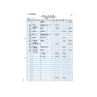 SR4301 「会計王PROシリーズ」対応の出納帳。現金出納帳、預金出納帳、売掛帳、買掛帳、経費帳に...