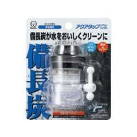 KURITA/クリタック  『蛇口に簡単取り付け浄水器』簡易濾過蛇口アクアタップCLCQCL-2042