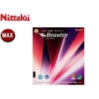 Nittaku/ニッタク  NR8566-71 表ソフトラバー ビュートリー 【MAX】 (ブラック)
