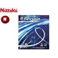 Nittaku/ニッタク  NR8567-20 裏ソフトラバー レブスピン 【厚】 (レッド)