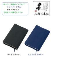 オーソドックスなキャンバス地(帆布)のブックカバー ブラック、ブルーの2色よりお選びください