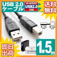 USBケーブル 1.5m USB2.0 ブラック ハイスピード スタンダード USB A-TYPE (オス) - USB B-TYPE (オス) UL.YN