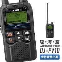 トランシーバー DJ-PV1D 無線機 インカム アルインコ