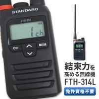 トランシーバー FTH-314L インカム 無線機 八重洲無線
