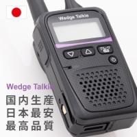 インカム トランシーバー 無線機 WED-NO-001 Wedge Talkie
