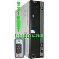 送料無料 3か月保証 中古デスクトップパソコン 富士通 FMV D550/B 省スペース型 Wind...