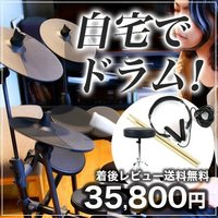 電子ドラム 電子ドラム セット 電子ドラム セット エレクトリックドラム 初心者 電子ドラム シンバ...
