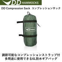 DDハンモック DD Compression Sack コンプレッションサック 多用途6L防水ギアバッグ