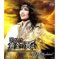 はばたけ黄金の翼よ/Music Revolution! (Blu-ray)