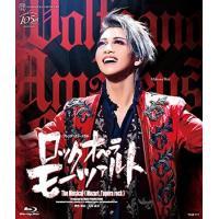 ロックオペラ モーツァルト (Blu-ray)