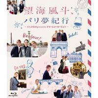 望海風斗、パリ夢紀行 (Blu-ray)