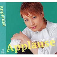 望海風斗のトップお披露目を記念して、アルバムのリリースが決定! これまでに歌ったナンバーのライブ音源...