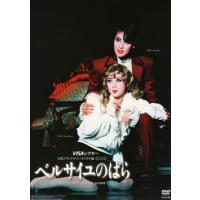 ベルサイユのばら -オスカル編- 月組 (DVD)