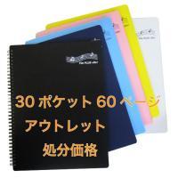 ・この商品はファイルの製造過程において表紙へプリントインクなどで若干のヨゴレがついたファイルをアウト...