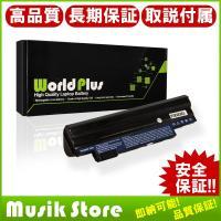 Acer Aspire One 722 D255 D257 D260 D270 Happy用 互換バ...
