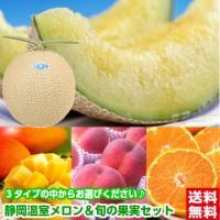 ■商品内容:  1.静岡温室メロン1.5kg以上1玉  宮崎完熟マンゴー450g以上1玉(3L) 配...
