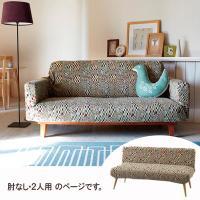 いつものソファーがカラフルに変身する、ソファーカバー。落ち着きのあるカラーなので、お部屋でほどよい存...