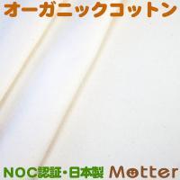 オーガニックコットン綿100%の生地です。  【生地の巾】 110cm(数量はご希望の長さ:メートル...