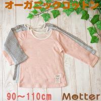キッズ女児インナー子供長袖肌着 草木染ガーゼ 女の子Tシャツ(90-110cm)|mutter