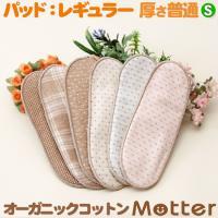 布ナプキン用パットは、ホルダータイプやライナータイプに付けて使用する商品です。 単品でもご使用できま...