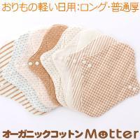 布ナプキンの生地は100%オーガニックコットンで、表面は8種類、裏面は3種類から選択可能です。 この...