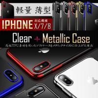 【キーワード】 iPhone X iPhone8 Plus iPhone7 ケース カバー アイフォ...