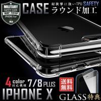 【キーワード】iPhone8 iPhone7 ケース カバー アイホン8 iPhone8 ケース ア...