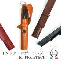 プルームテック プラス ケース ploom tech+ ケース イタリアンレザー ストラップ